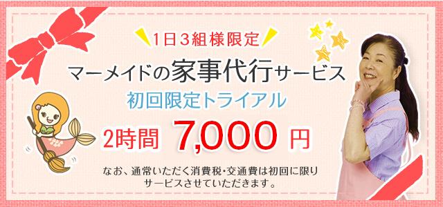1日3組様限定!マーメイドの家事代行サービス【初回限定トライアル】2時間7,000円!!
