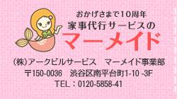 家事代行のマーメイド: 〒150-0036 渋谷区南平台町1-10-3F TEL:0120-5858-41