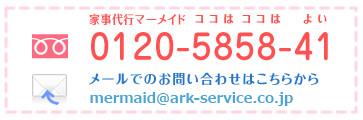 家事代行なら0120-5855-41